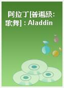 阿拉丁[普遍級:歌舞] : Aladdin