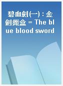 碧血劍(一) : 金劍鐵盒 = The blue blood sword