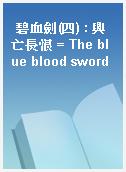 碧血劍(四) : 興亡長恨 = The blue blood sword