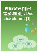 神偷奶爸[1][保護級:動畫] : Despicable me [1]