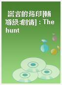 謊言的烙印[輔導級:劇情] : The hunt