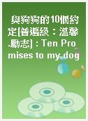 與狗狗的10個約定[普遍級:溫馨.勵志] : Ten Promises to my dog