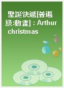 聖誕快遞[普遍級:動畫] : Arthur christmas