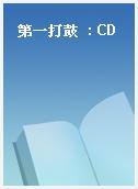 第一打鼓  : CD