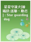 星星守護犬[普遍級:溫馨、勵志] : Star guarding dog