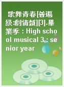 歌舞青春[普遍級:劇情類][3].畢業季 : High school musical 3 : senior year