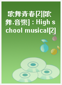 歌舞青春[2][歌舞.音樂] : High school musical[2]