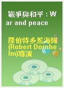戰爭與和平 : War and peace