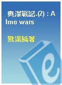 奧濛戰記.(2) : Almo wars