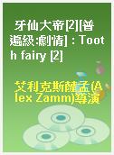 牙仙大帝[2][普遍級:劇情] : Tooth fairy [2]