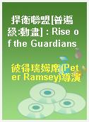 捍衛聯盟[普遍級:動畫] : Rise of the Guardians
