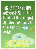 魔戒[三部曲][保護級:劇情] : The lord of the rings[3]: the return of the king : 王者再臨
