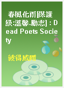 春風化雨[保護級:溫馨.勵志] : Dead Poets Society