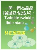 一閃一閃亮晶晶[普遍級:紀錄片] : Twinkle twinkle  little stars
