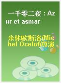 一千零二夜 : Azur et asmar