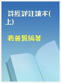 詩經評註讀本(上)