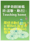 逐夢奇蹟[普遍級:溫馨、勵志] : Touching home