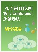 孔子[保護級:劇情] : Confucius : 決戰春秋