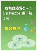 費加洛婚禮 = : Le Nozze di Figaro
