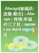 Always[普遍級:溫馨.勵志] : Always : 再續,幸福の三丁目 : sunset on third street[2]