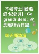 不老騎士[[普遍級:紀錄片] : Go grandriders : 歐兜邁環台日記