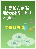 扶桑花女孩[普遍級:劇情] : Hula girls