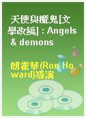 天使與魔鬼[文學改編] : Angels & demons