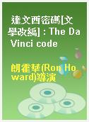 達文西密碼[文學改編] : The Da Vinci code