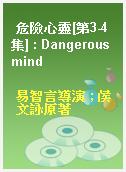 危險心靈[第3-4集] : Dangerous mind