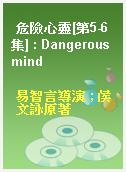 危險心靈[第5-6集] : Dangerous mind
