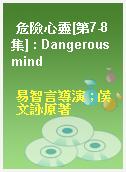 危險心靈[第7-8集] : Dangerous mind