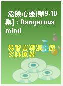 危險心靈[第9-10集] : Dangerous mind