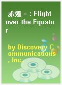 赤道 = : Flight over the Equator