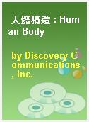 人體構造 : Human Body