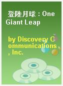 登陸月球 : One Giant Leap