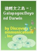 達爾文之島 = : Galapagos:Beyond Darwin
