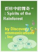 雨林中的傳奇 = : Spirits of the Rainforest