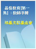 品格教育[第一集]  : 教師手冊