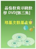 品格教育示範教學 DVD[第三集]