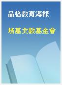 品格教育海報