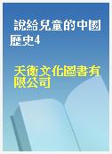 說給兒童的中國歷史4