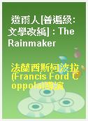 造雨人[普遍級:文學改編] : The Rainmaker