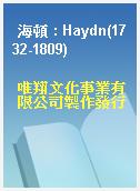 海頓 : Haydn(1732-1809)