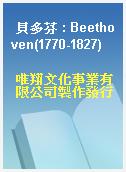 貝多芬 : Beethoven(1770-1827)