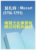 莫札特 : Mozart(1756-1791)