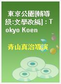 東京公園[輔導級:文學改編] : Tokyo Koen