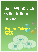 海上總動員 : Elias:the little rescue boat
