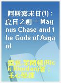 阿斯嘉末日(1) : 夏日之劍 = Magnus Chase and the Gods of Asgard