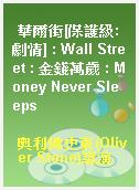 華爾街[保護級:劇情] : Wall Street : 金錢萬歲 : Money Never Sleeps