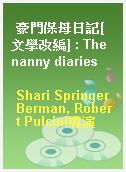 豪門保母日記[文學改編] : The nanny diaries